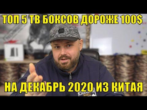 ТОП 5 ТВ БОКСОВ ДОРОЖЕ 100$ НА ДЕКАБРЬ 2020 ИЗ КИТАЯ ПО ВЕРСИИ TECHNOZON