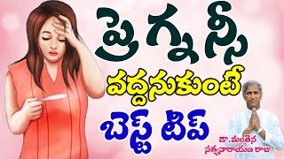 How to Avoid Pregnancy at Home Safely and Naturally in Telugu | Dr Manthena Satyanarayana Raju Video