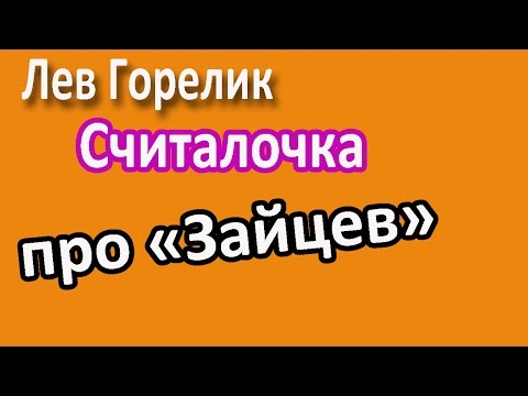Лев Горелик .Считалочка про \