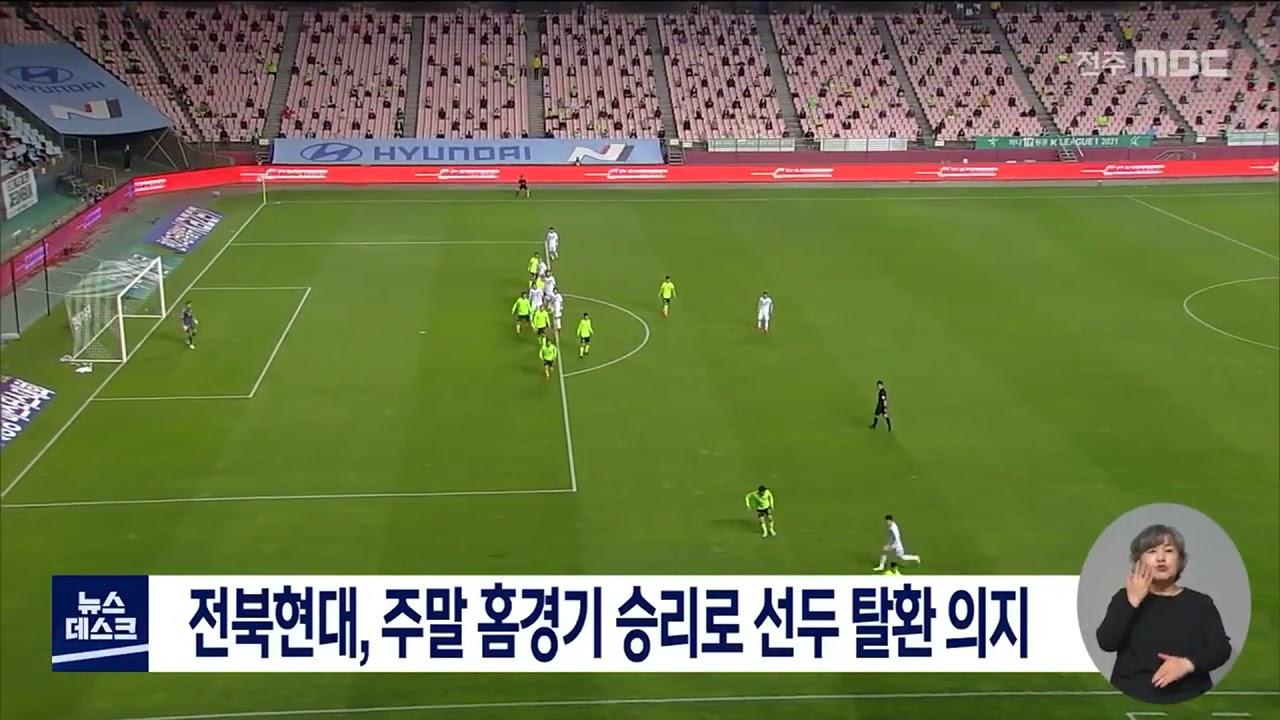 전북현대 주말 홈경기,선두 탈환 의지