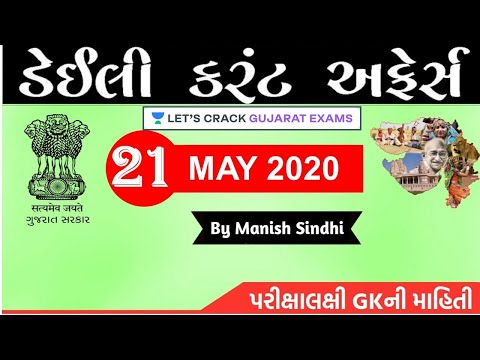 21st May 2020 Current Affairs in Gujarati by Manish Sindhi l GK in Gujarati 2020 [GPSC 2020]