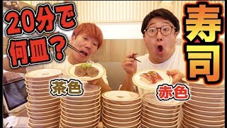 クジで引いた色の寿司を20分間でどっちが多く食べれるか!?