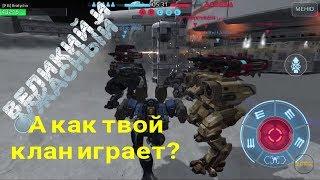 War Robots Какие ещё есть кланы на прочность?