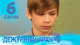 ДЕЖУРНЫЙ ВРАЧ-4 / ЧЕРГОВИЙ ЛІКАР-4. Серия 6
