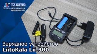 Зарядное устройство для литиевых аккумуляторов Lii300