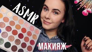 АСМР | Сделаю тебе макияж 💄 Моя косметика и кисточки ASMR | My makeup and brushes