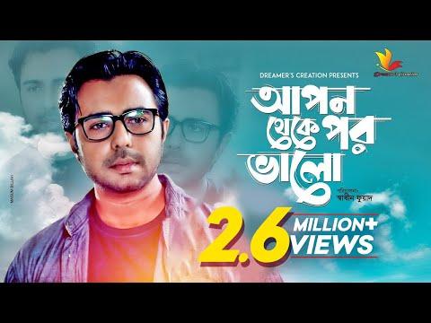Download new bangla natok 2019 apon theke por valo apurbo sharm hd file 3gp hd mp4 download videos