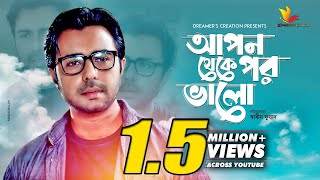 New Natok | আপন থেকে পর ভালো | Apon Theke Por Valo | Apurbo | Sharmili Ahmed | Dreamer's Creation