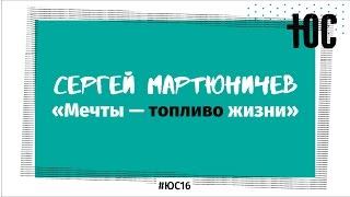 «Мечты — топливо жизни» / Сергей Мартюничев / #ЮС16