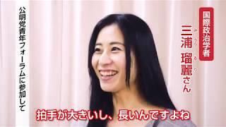 三浦瑠麗さんインタビュー@公明党青年局主催「SAITAMA YOUTH FORUM2019」