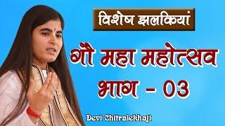 गौ महा महोत्सव भाग - 03  गौ सेवा धाम Devi Chitralekhaji