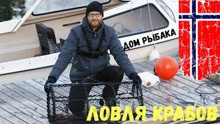 Рыбалка в норвегии на крабов