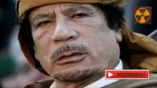 Завещание Муаммара Каддафи людям.