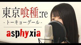 東京喰種:re『asphyxia』フル歌詞付きTOKYOGHOUL:REOPENING