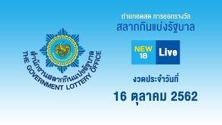 🔴 [Live] ถ่ายทอดสด การออกรางวัลสลากกินแบ่งรัฐบาล งวดวันที่ 16 ต.ค. 2562 | NEW18