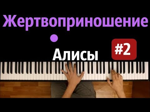 Вокалоиды-Жертвоприношение Алисы#2  feat. Harmony Team ● караоке | PIANO_KARAOKE ● ᴴᴰ + НОТЫ & MIDI