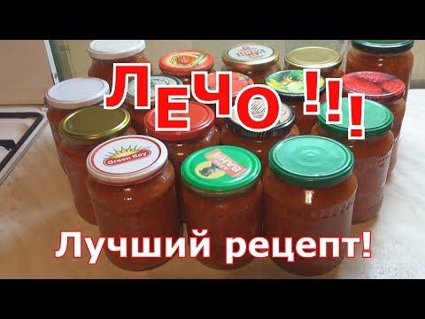Лечо: перец, томаты, морковь и лук. Самый лучший рецепт