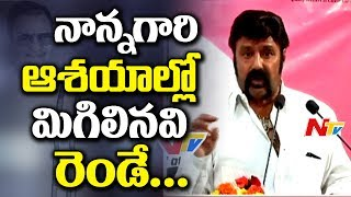 Balakrishna about NT Rama Rao's Dreams in Basavatarakam Cancer Hospital