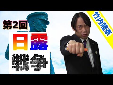 竹内の日本史 戦略図解ボード #058 日露戦争2