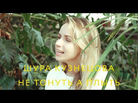 Шура Кузнецова – Не тонуть, а плыть (live с Антоном Бендером)