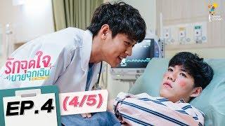 รักฉุดใจนายฉุกเฉิน My Ambulance | EP.4 (4/5) | นาดาว บางกอก