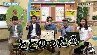 2019年10月25日放送分 SOSE編集部