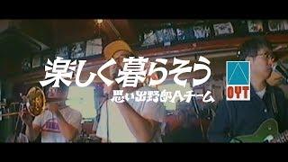 思い出野郎Aチーム / 楽しく暮らそう【Official Music Video】