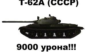T-62А Мега нагиб!! 9000 дамага!!! 116000 кредитов