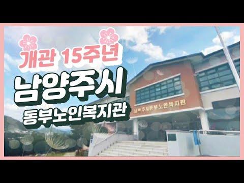 남양주시동부노인복지관 개관15주년 기념영상