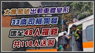 太魯閣號出軌卡隧道15:00最新救援畫面