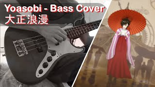 Bass Cover - YOASOBI『大正浪漫』/ Taisho Roman (4-string Slap with TABS)