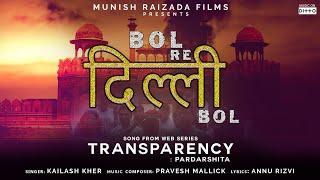 Kailash Kher Song, Hindi Song | Bol Re Dilli Bol Song (बोल