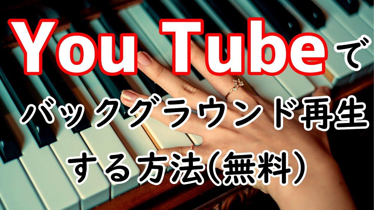 【裏技】スマホを使ってYou Tubeでバックグラウンド再生をする方法!(i phone,Android)【ぼくなつ】 #スマホ #裏技