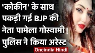 BJP की युवा नेता Pamela Goswami Car में Cocaine लेकर घूम रही, Police ने किया Arrest | वनइंडिया हिंदी - Download this Video in MP3, M4A, WEBM, MP4, 3GP