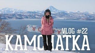 KAMCHATKA - Знакомство с Камчаткой - PART 1 - VLOG #22
