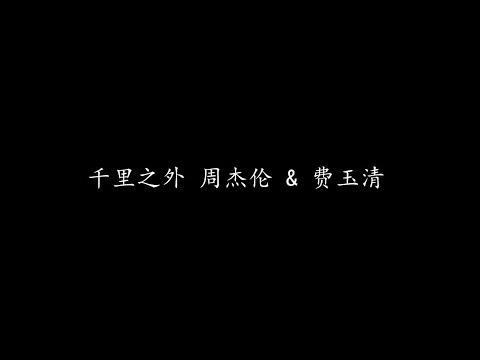 千里之外 周杰伦 & 费玉清 (歌词版)