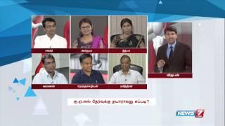 How to prepare yourself for acheiving IAS dream? | Kelvi Neram | News7 Tamil |