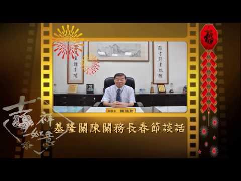 陳關務長瑜朗106年新春談話