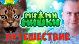 Ми ми мишки Путешествие Обучающий мультфильм для детей Канал Айка TV