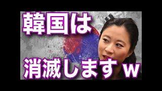 三浦瑠麗韓国は消滅しますww大統領が変わっても韓国の未来は崩壊するのみww三浦瑠麗が徹底解説!!
