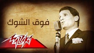 Fok El Shook - Abdel Halim Hafez فوق الشوك - عبد الحليم حافظ تحميل MP3
