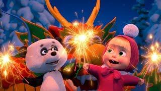 Маша та Ведмідь🎁🐻 Знову Новий рік! 🐻🎁(Подарунок для Ведмедики)