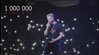 Егор Крид - Миллион Алых Роз (lyrics video)