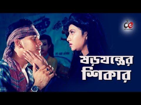 Shorojontrer Shikar | Movie Scene | Salman Shah | Shabnur | Bichar Hobe