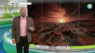 Опасности Красной планеты