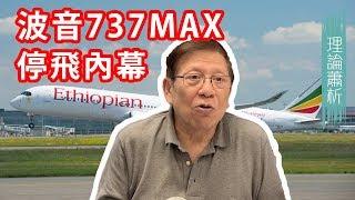 波音737MAX空難停飛 美國為何最遲宣布?〈蕭若元:理論蕭析〉2019-03-15