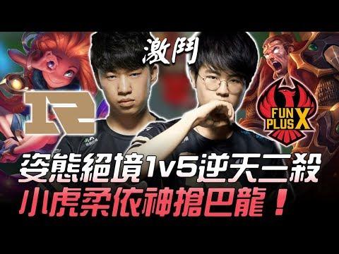 RNG vs FPX 一小時激鬥!姿態絕境1v5逆天三殺 小虎柔依神搶巴龍!Game1