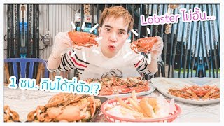 How many lobsters can we eat in an hour!? 🍤🦞
