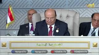 كلمة فخامة رئيس الجمهورية عبد ربه منصور هادي في القمة العربية الثلاثين في تونس 2019