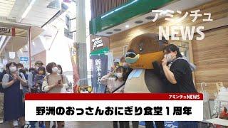 【アミンチュニュース】野洲のおっさんおにぎり食堂1周年